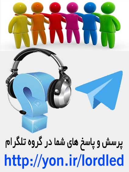 گروه تلگرام لرد ال ای دی